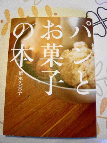 20080815徳永久美子著「パンとお菓子の本」