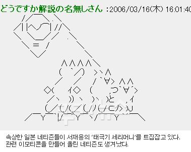 20060316san1.jpg
