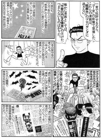 20060726sapio_kobayashi2.jpg