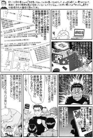 20060726sapio_kobayashi3.jpg