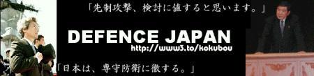defencejapan_logo.jpg