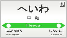 コピー ~ heiwa