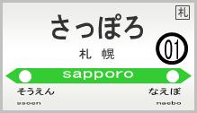 コピー ~ sapporoekil