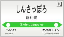 コピー ~ shinsapporo1