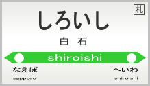 コピー ~ shiroishieki