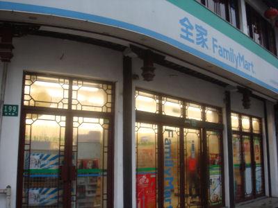 ファミリーマート(七宝古鎮)