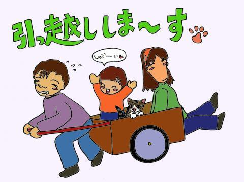 ひっこし321