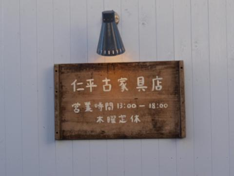 仁平さん2