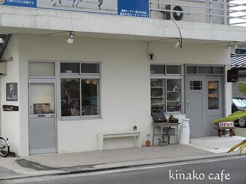 kinako 1