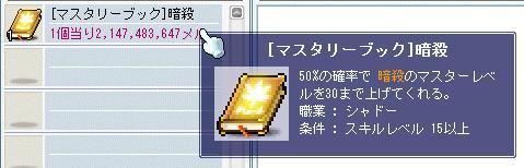 080819 カンスト 暗殺30