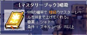 080825 暗殺30-2