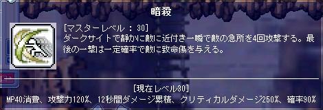 080825 暗殺スキルレベル30