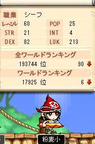 080915 粉麦小レベル60