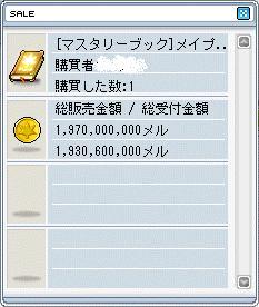 080915 MH20販売