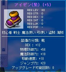 強化紫アイゼン