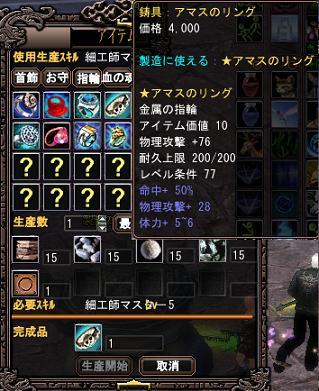 2008-03-08 03-49-59