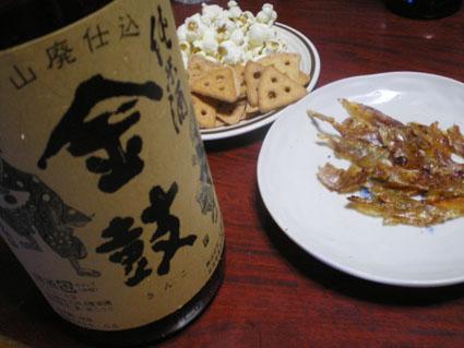 金鼓山廃純米酒三度、後、食後