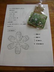 08.7.15.レースネックレス講習会