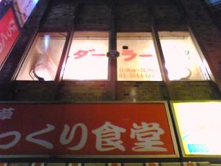 2008_0112_115.jpg