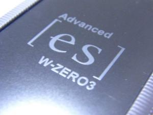 Advanced/W-ZERO3 [es]