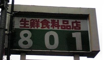 801_2