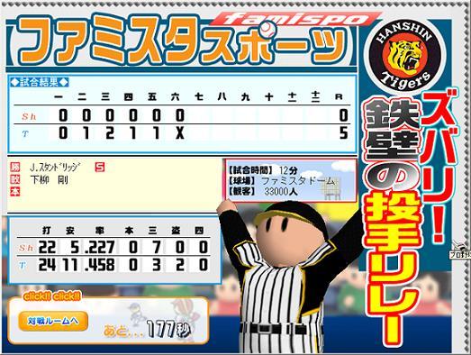 08リーグ初勝利!!