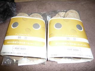定番、納豆クッキー