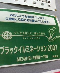 20070624c.jpg