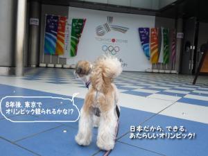 2016年東京オリンピックなるか?