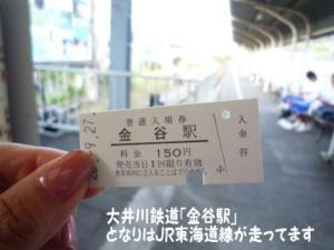 懐かしい切符