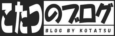 小 こたつのブログ