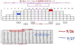 ランティス祭り座席表(仮)