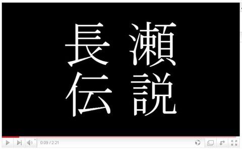 s_nagase.jpg