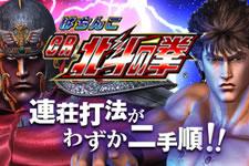 ぱちんこCR北斗の拳