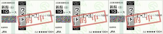 090725新潟