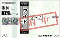 090620阪神12R
