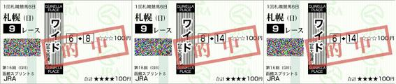 090705札幌函館スプリント