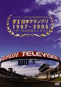 F1 20suzuka DVD