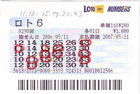 loto6_no290