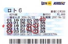 ロト6 296回5等券