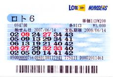 ロト6_347