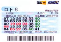 ロト6 359回