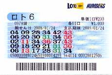 ロト6-378回