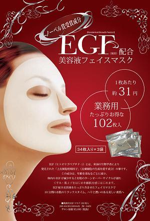 egf001.jpg