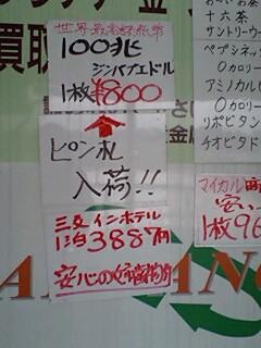 20090820031819