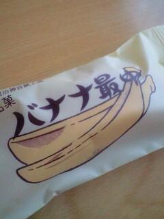 バナナモナカ