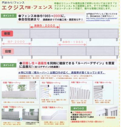 新日軽 エクジス門扉・フェンス