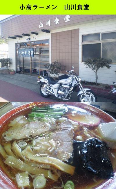 福島県小高町 山川食堂