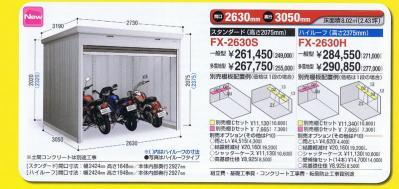 FX-2630 土間タイプ