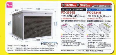 FX-2634  土間タイプ
